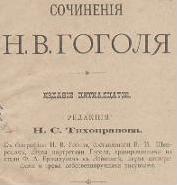 Сочинения Н. В. Гоголя