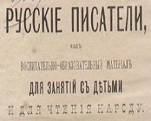Острогорский  Виктор. Русские писатели