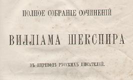 Полное собрание сочинений Виллиама Шекспира в переводе русских писателе