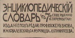 Энциклопедический словарь. Товарищества «Бр. А. И И. Грант и К»