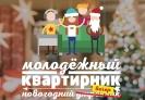 Новогодний квартирник_1
