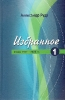 Новый сборник стихотворений краснотурьинского поэта А. Рудта_1