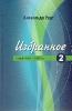 Новый сборник стихотворений краснотурьинского поэта А. Рудта_2