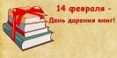 Международный день дарения книг_2