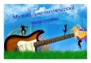 Музыкально-поэтический квартирник_1