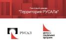 Проект «Книжный бульвар» Центральной городской библиотеки участвует в конкурсе Центра социальных программ РУСАЛа_1