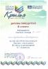 Диплом победителя III степени команды «Книголюбы» семьи Садовниковых за участие в конкурсе семейного чтения «Крылья»