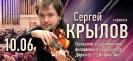 Сергей Крылов и Уральский академический симфонический оркестр