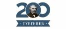 2018 год - год 200-летия И. С. Тургенева