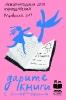 Международный день книгодарения_1