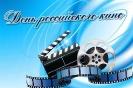 27 августа - День российского кино. Фото с сайта: ascinemadoc.ru
