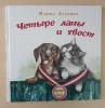 Книга Марты Белкиной «Четыре лапы и хвост»