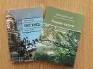 Новые сборники стихов Александра Рудта, переданные автором в фонды городских библиотек