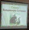 Литературно-игровая программа по творчеству детского писателя Владимира Сутеева в Центральной детской библиотеке