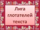 Областной Чемпионат по скоростному чтению «Лига глотателей текста»