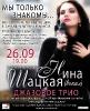 Нина Шацкая и джазовое трио