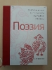 Мультиязычная «Антология современной поэзии народов России»