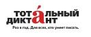 Тотальный диктант - 2017_1