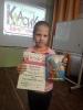 Победительница Чемпионата по скорочтению «Лига глотателей текста» в категории от 7 до 12 лет Плешкова Валерия (Библиотека № 8)