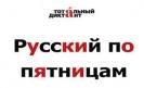 Русский по пятницам_1