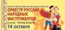 Концерт оркестра русских народных инструментов
