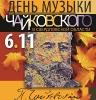 Акция «День музыки Чайковского»
