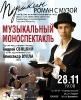 Музыкальный моноспектакль «Пушкин. Роман с музой»