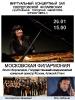 Концерт Московской филармонии в Виртуальном концертном зале Центральной городской библиотеки