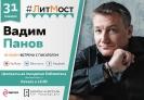 Онлайн-встреча с писателем-фантастом Вадимом Пановым