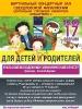 Концерт для детей в Виртуальном концертном зале Центральной городской библиотеки