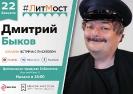 Онлайн-встреча с писателем Дмитрием Быковым