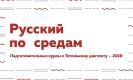 Курсы по русскому языку «Русский по средам» в рамках подготовки к Тотальному диктанту - 2019