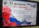 Час патриотического воспитания в Библиотеке № 6 поселка Чернореченск