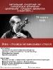 Прямая трансляция концерта «Вена – столица музыкальных стилей» в Виртуальном концертном зале Центральной городской библиотеки
