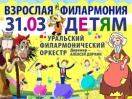 Прямая трансляция концерта для детей «Как маленькие оркестры хотят стать большими» в Виртуальном концертном зале Центральной городской библиотеки