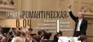 Брукнер «Романтическая»: прямая трансляция концерта в Виртуальном концертном зале Центральной городской библиотеки