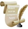 Форум поэтов Северного Урала в Центральной городской библиотеке