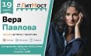 Онлайн-встреча с современным российским поэтом Верой Павловой