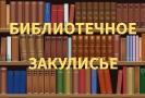 Фоторепортаж «Библиотечное закулисье»
