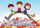 Международный день защиты детей_1