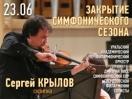 Закрытие симонического сезона 2016-2017 гг. в Виртуальном концертном зале ЦГБ_1