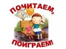 Лето с библиотекой_1