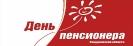 27 августа - День пенсионера в Свердловской области_1