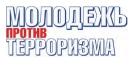 Областной конкурс комиксов «Молодежь против терроризма»_1
