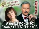 Романсиада