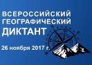 Всероссийский географический диктант_1