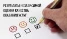 Высокая оценка качества оказания услуг_1