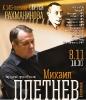 Михаил Плетнв. Концерт к юбилею Сергея Рахманинова_1