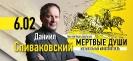 Даниил Спиваковский в музыкальном моноспектале «Мертвые души» _1
