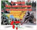 День памяти воинов-интернационалистов_1